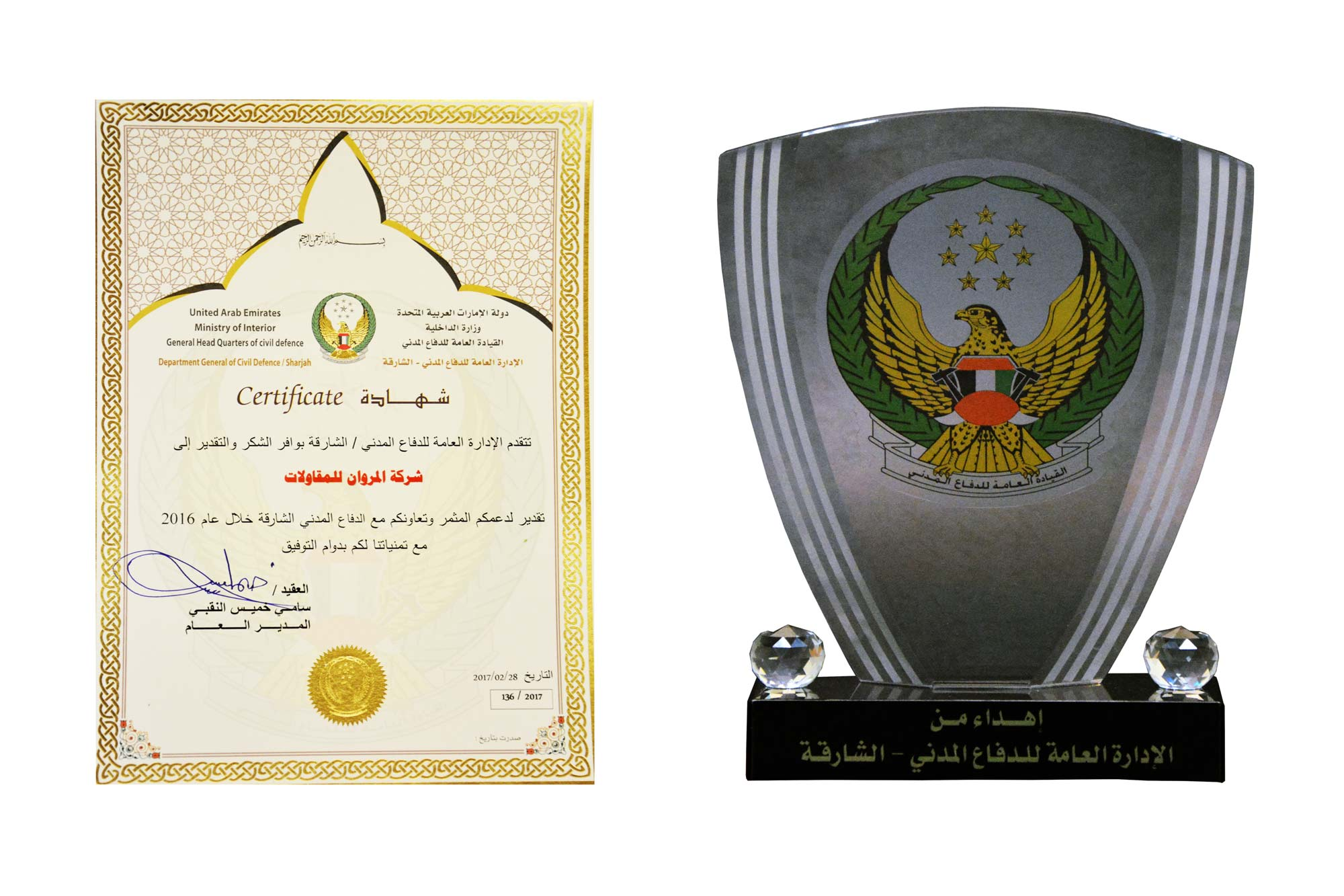 Certificate of Thanks and Appreciation from Department General of Civil Defence