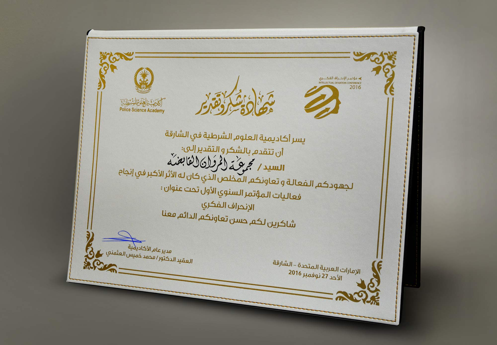 Certificate of Appreciation from Sharjah's Police Science Academy