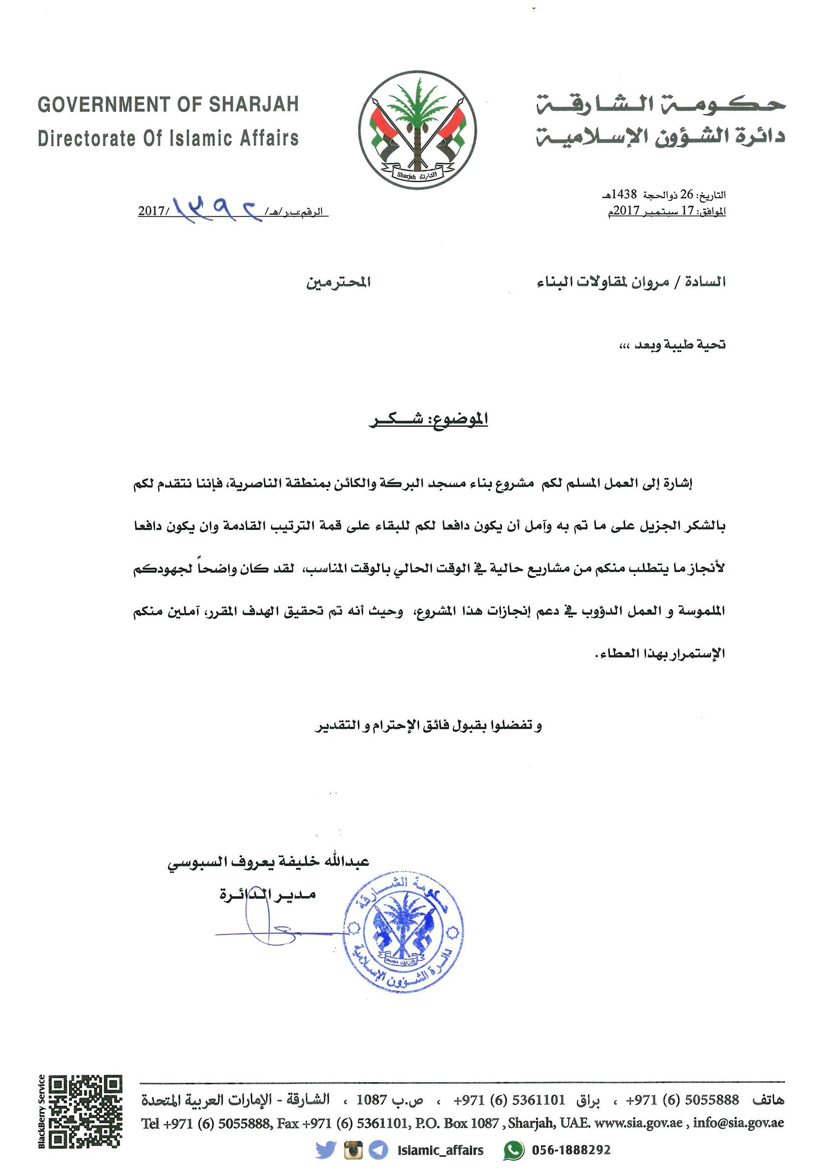 Letter of Appreciation from Directorate of Islamic Affairs , Government of Sharjah